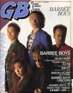 付録無)GB 1989年3月号