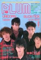 付録欠)PLUM 1989年3月号