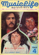 MUSIC LIFE 1969年4月号 ミュージック・ライフ