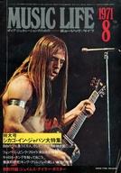 付録無)MUSIC LIFE 1971年8月号 ミュージック・ライフ