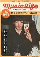 MUSIC LIFE 1966年10月号 ミュージック・ライフ