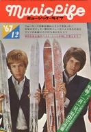 MUSIC LIFE 1967年12月号 ミュージック・ライフ