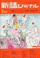 新譜ジャーナル 1972年3月号 No.44