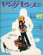 付録付)ヤングセンス 1972年 SPRING