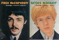 MUSIC LIFE 1967年7月臨時増刊号 ミュージック・ライフ