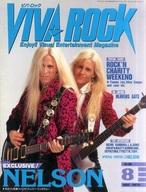 VIVA ROCK 1991年8月号 ビバ・ロック