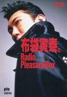 布袋寅泰のRadio Pleasure Box 1992/10