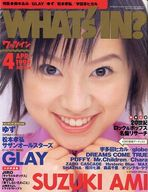 WHAT'S IN? 1999/4