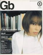 付録付)Gb 1999/4 (別冊付録1点付)
