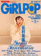 GiRLPOP 1993/8 vol.4 ガールポップ