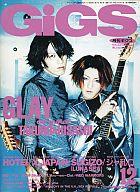 GiGS 1996/12 No.115 月刊ギグス