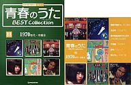 青春のうた BEST Collection No.88(CD1枚)ベストコレクション