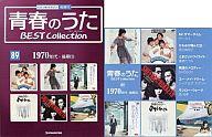 青春のうた BEST Collection No.89(CD1枚)ベストコレクション