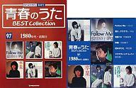 青春のうた BEST Collection No.97(CD1枚)ベストコレクション