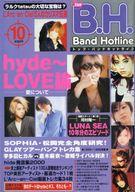 トップ・バンドホットライン 2000/10 TOP B.H. Band Hotline
