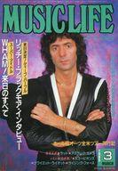 MUSIC LIFE 1985/3 ミュージック・ライフ