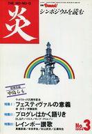 炎 1994/11 No.3 THE HO・NO・O