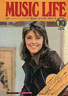MUSIC LIFE 1974年10月号 ミュージック・ライフ