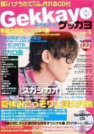 ゲッカヨ Vol.4