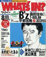 WHAT's in? 1993年8月号