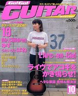 Go!Go!GUITAR 2000年10月号 ゴー!ゴー!ギター