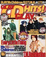 CD HITS! 1999年2月号