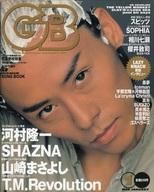 付録付)GB 1998年1月号
