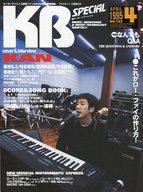 KB SPECiAL 1995年4月号 NO.123 キーボードスペシャル