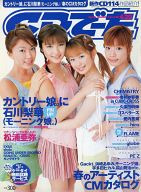 CDでーた 2002年04月20日号 vol.14 No.7