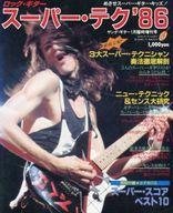 ロック・ギター スーパー・テク'86