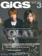 GiGS 2007年3月号 No.265 月刊ギグス