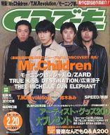 CDでーた 1999年2月20日号 vol.11 No.3