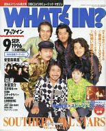 WHAT's IN? 1996年09月号