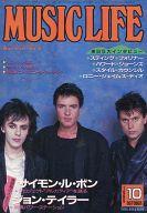 MUSIC LIFE 1985年10月号 ミュージック・ライフ