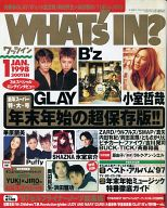 WHAT'S IN? 1998年01月号