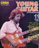 YOUNG GUITAR 1980年11月号 ヤング・ギター