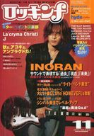 ロッキンf 1997/11