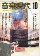 音楽現代 1992年10月号
