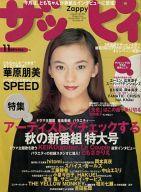 ザッピィ 1997年11月号(CD1枚)
