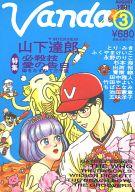 VANDA 1991年8月号 No.3 バンダ