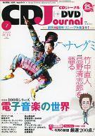 CDジャーナル 2009年7月号