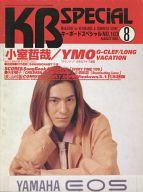KB SPECIAL キーボードスペシャル NO.103 1993年8月号