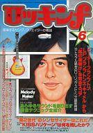 ロッキンF 1977年6月号