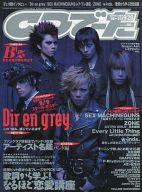 付録付)CDでーた 2003年09月20日号 vol.15 No.16(別冊付録1点付き)