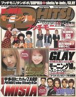 CD HITS! 2001年12月号