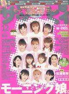 ザッピィ 2001年12月号(CD付き)