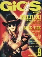 GiGS 1991年9月号 No.24 月刊ギグス