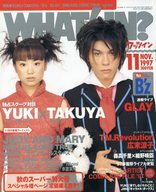 WHAT's in? 1997年11月号