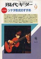 現代ギター 1991年9月号 No.314