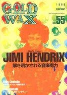 GOLD WAX 1999年2・3月号 No.55 ゴールド・ワックス